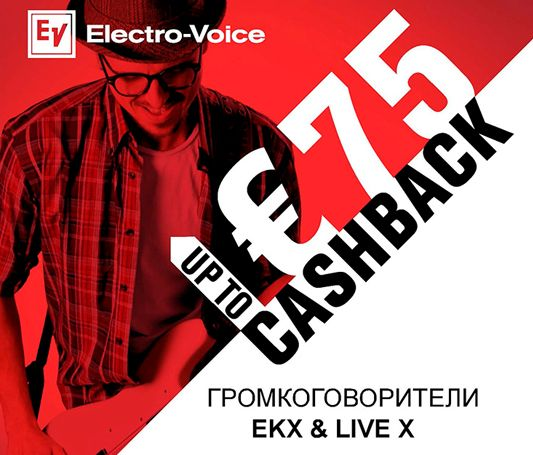 Electro-Voice Cash Back
